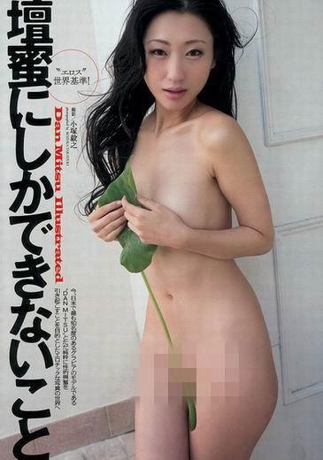 情色女王坛蜜全裸露私处登成人杂志